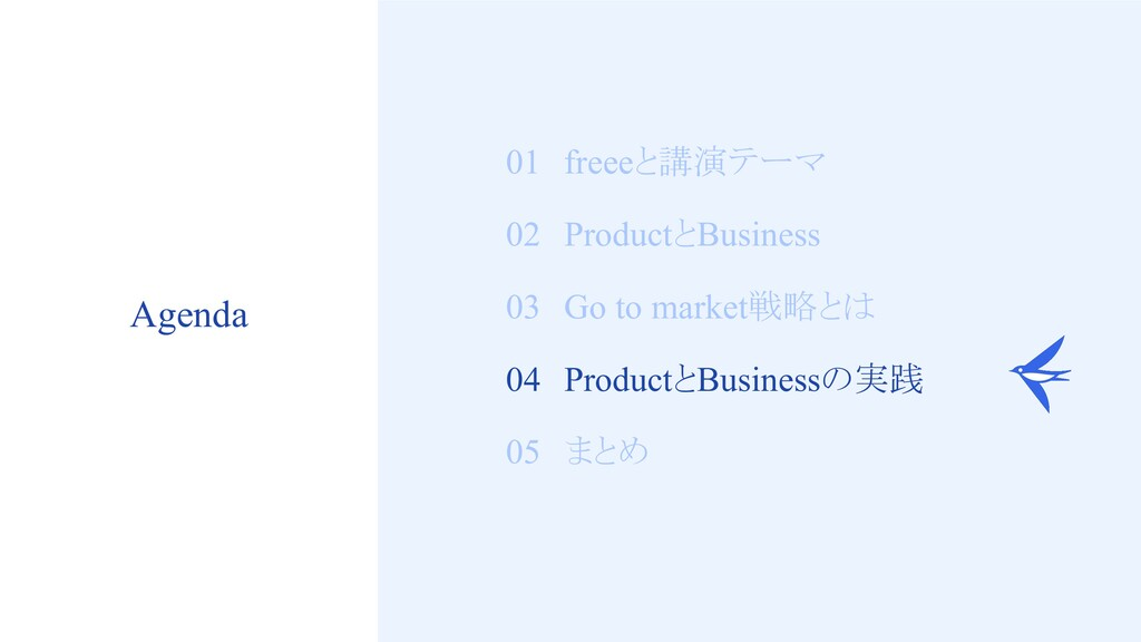 14 01 freeeと講演テーマ 02 ProductとBusiness 03 Go to ...