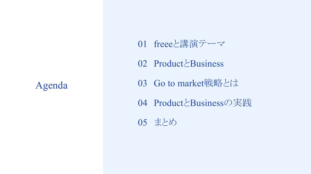 3 01 freeeと講演テーマ 02 ProductとBusiness 03 Go to m...