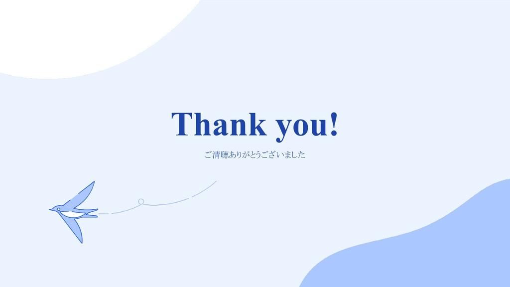 Thank you! ご清聴ありがとうございました