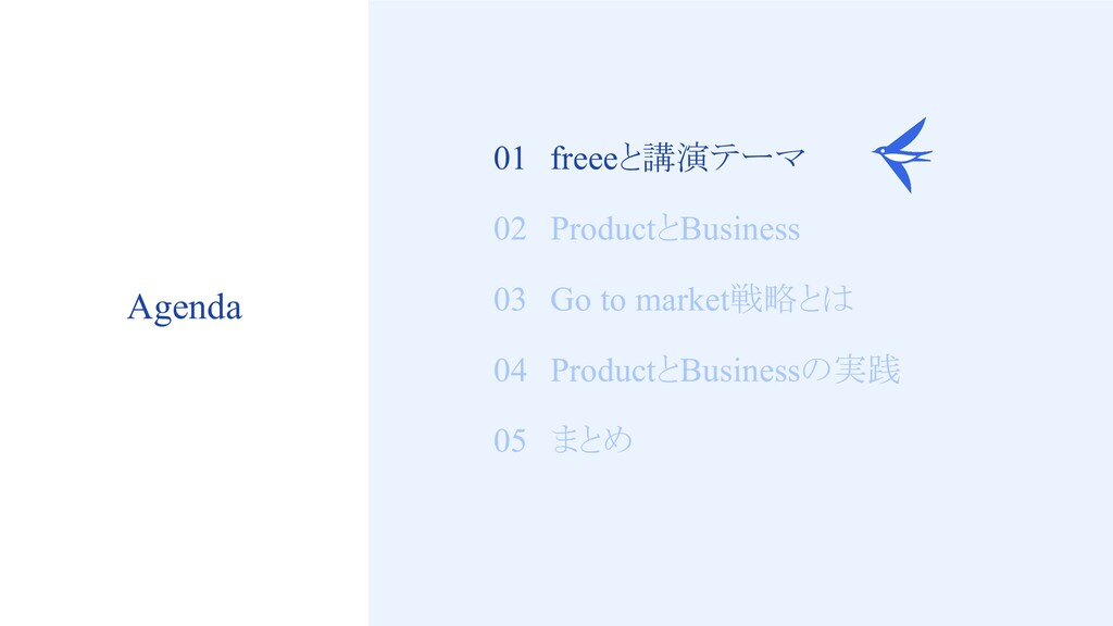 4 01 freeeと講演テーマ 02 ProductとBusiness 03 Go to m...