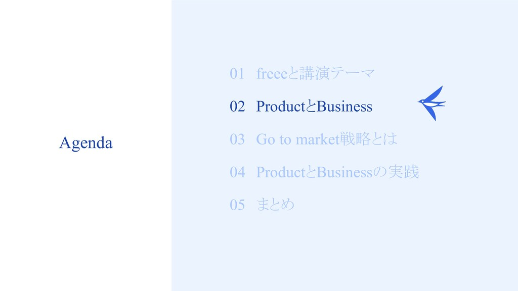 10 01 freeeと講演テーマ 02 ProductとBusiness 03 Go to ...