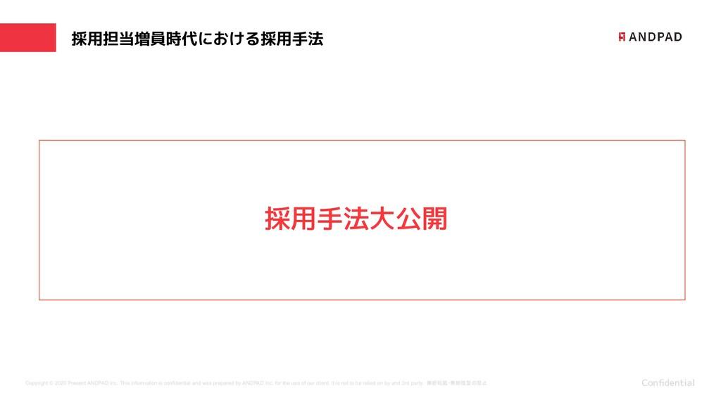 採用担当増員時代における採用手法 Confidential Copyright © 2020 P...