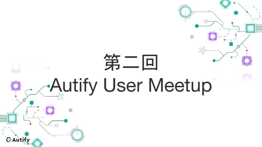 第二回 Autify User Meetup