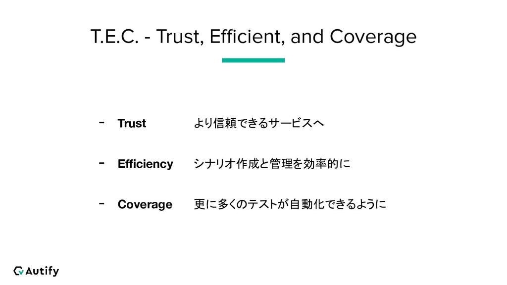 T.E.C. - Trust, Efficient, and Coverage - Trust よ...