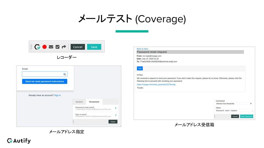 メールテスト (Coverage) レコーダー メールアドレス指定 メールアドレス受信箱