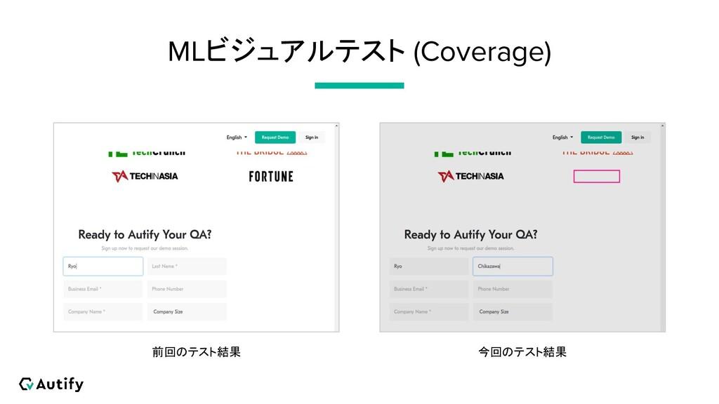 MLビジュアルテスト (Coverage) 前回のテスト結果 今回のテスト結果