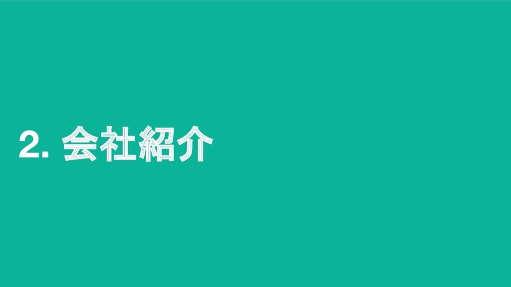2. 会社紹介