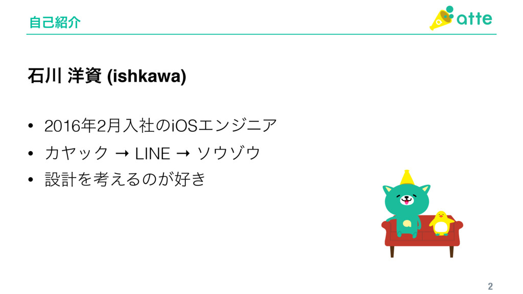 ࣗݾհ 2 ੴ ༸ (ishkawa) • 20162݄ೖࣾͷiOSΤϯδχΞ • Χ...