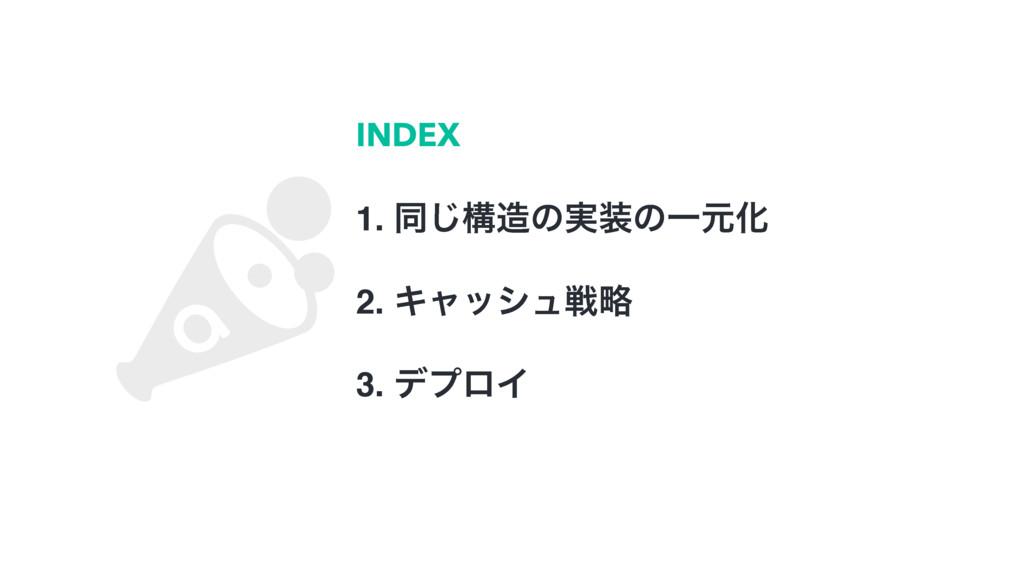 INDEX 1. ಉ͡ߏͷ࣮ͷҰݩԽ 2. Ωϟογϡઓུ 3. σϓϩΠ