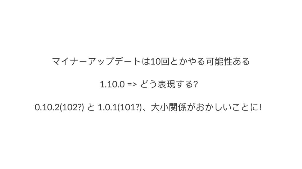 ϫαϗЄίϐϤϔЄϕ΅10ࢧ;͡ΚΡݢᚆ͘Ρ 1.10.0 => Ϳ͜ᤒ匍ͯΡҘ 0.10....
