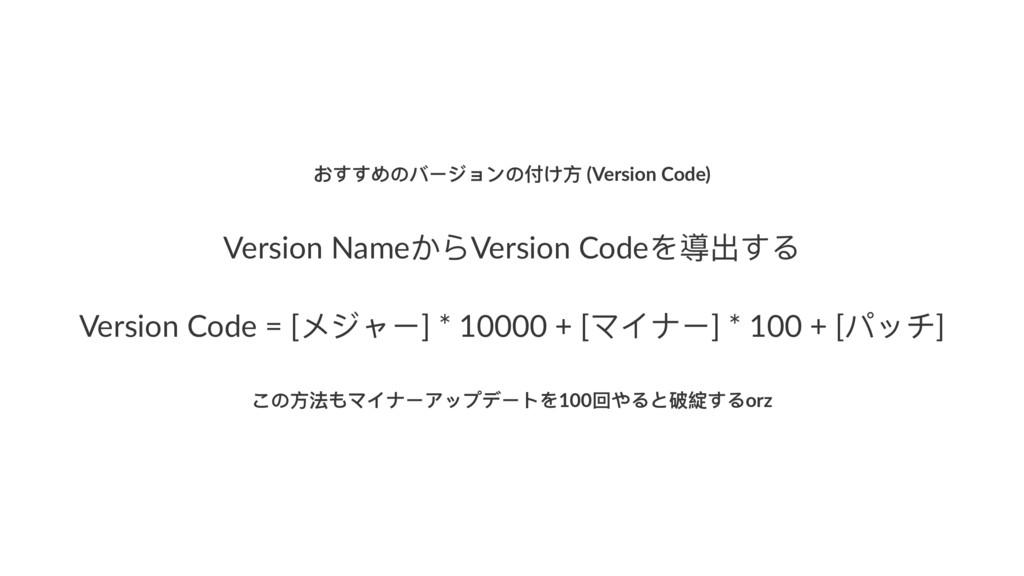 ͯͯ͠Η΄ϝЄυϴЀ΄՞ͧො (Version Code) Version Name͡ΟVer...