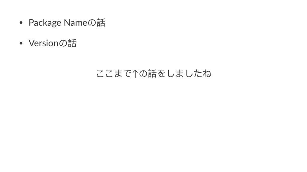 • Package Name΄扖 • Version΄扖 ͩͩΔͽ↑΄扖ΨͭΔͭ͵