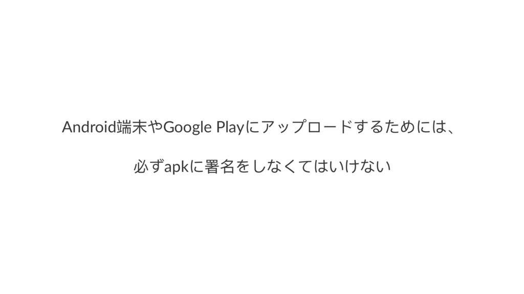 Androidᒒ๛ΚGoogle PlayίϐϤϺЄϖͯΡ͵Η΅̵ ͰapkᗟݷΨͭ...