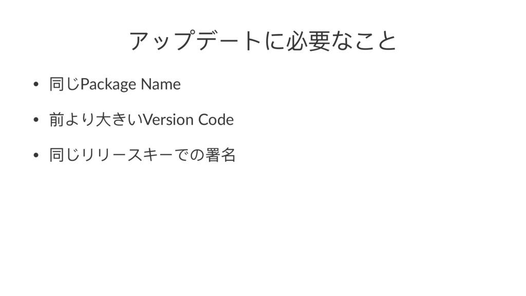ίϐϤϔЄϕᥝͩ; • ݶͮPackage Name • ڹΞΠय़͚ͣVersion C...