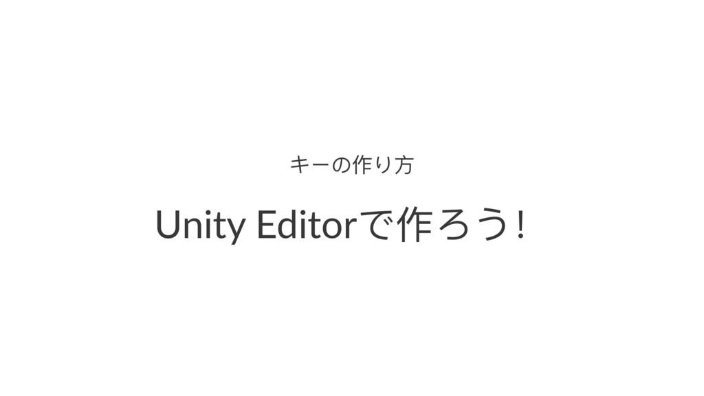 κЄ΄֢Πො Unity Editorͽ֢Σ͜Ѻ