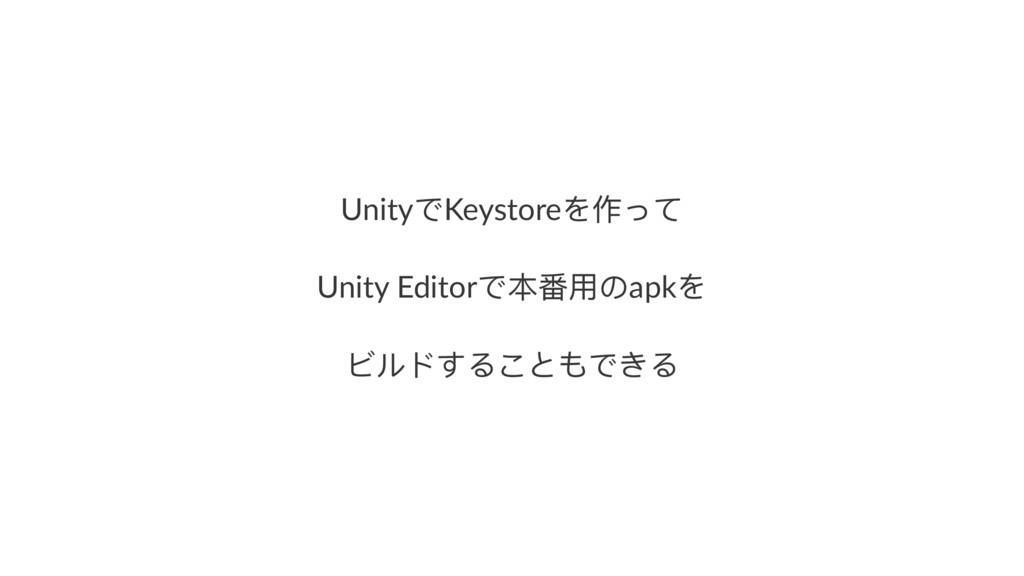 UnityͽKeystoreΨ֢ͼ Unity Editorͽኾአ΄apkΨ ϠϸϖͯΡͩ...