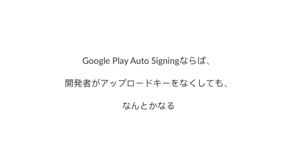 Google Play Auto SigningΟΆ̵ 樄咲ᘏ͢ίϐϤϺЄϖκЄΨͥͭͼΘ...