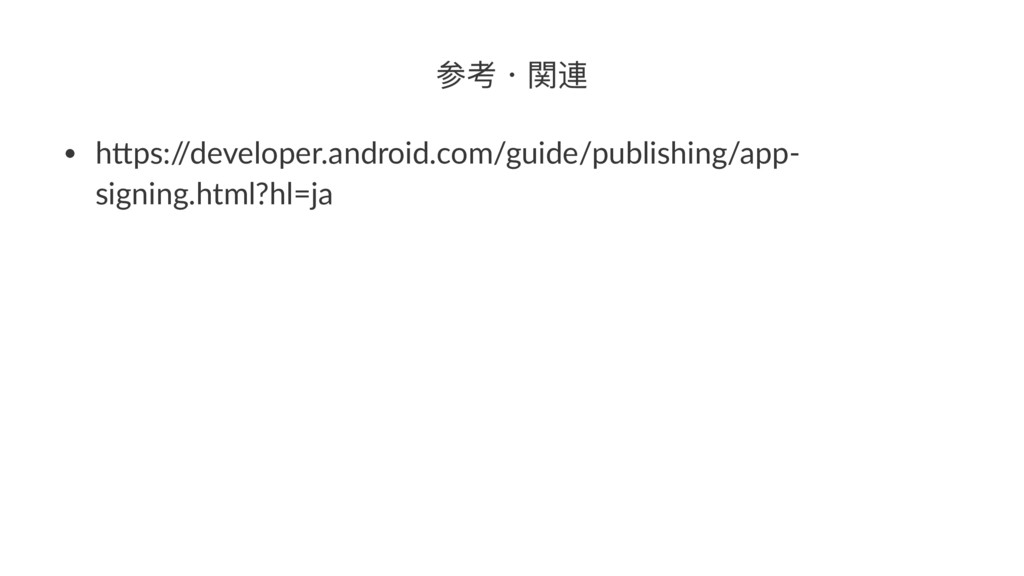 ݇ᘍ独樛昧 • h#ps:/ /developer.android.com/guide/pub...