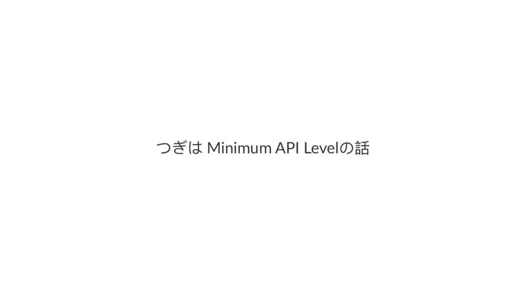 ͺͤ΅ Minimum API Level΄扖