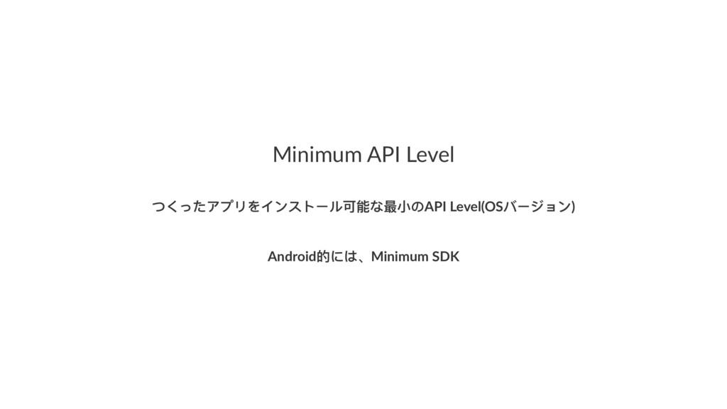 Minimum API Level ͺͥ͵ίϤϷΨαЀφϕЄϸݢᚆ๋ੜ΄API Level...