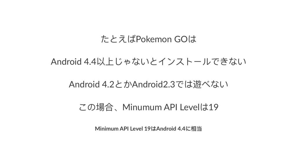 ͵;͞ΆPokemon GO΅ Android 4.4զӤͮΙ͚;αЀφϕЄϸͽ͚ͣ An...