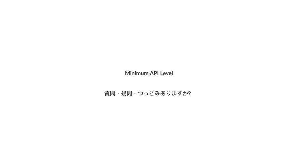 Minimum API Level 搡㺔独ወ㺔独ͺͩΕ͘ΠΔͯ͡Ҙ