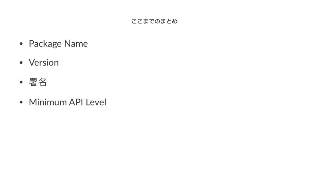 ͩͩΔͽ΄Δ;Η • Package Name • Version • ᗟݷ • Minimu...