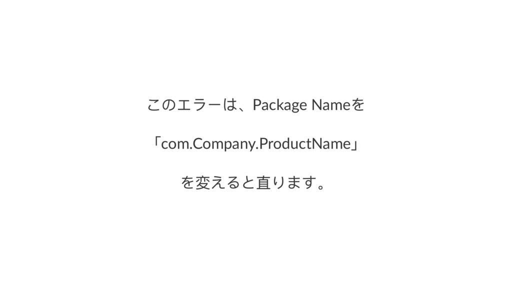 ͩ΄ε϶Є΅̵Package NameΨ ̿com.Company.ProductNamè ...