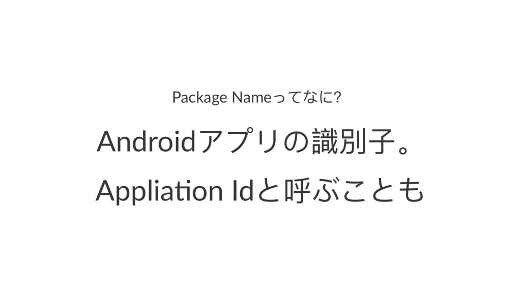 Package NameͼҘ AndroidίϤϷ΄挷㳨ৼ̶ Applia&on Id;...