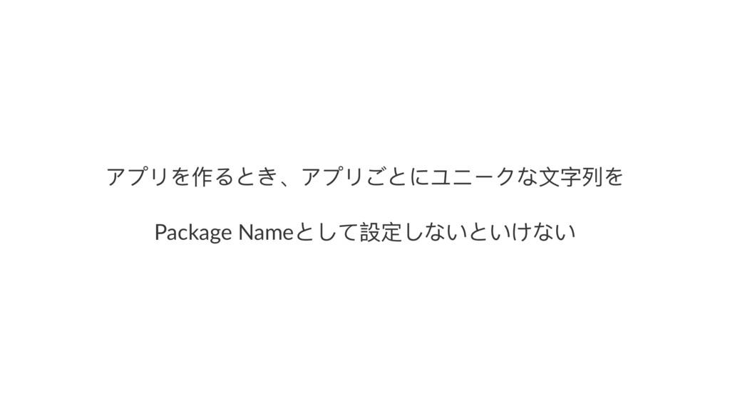 ίϤϷΨ֢Ρ;̵ͣίϤϷͪ;ϳϘЄμਁڜΨ Package Name;ͭͼ戔ਧ͚ͭ;͚...