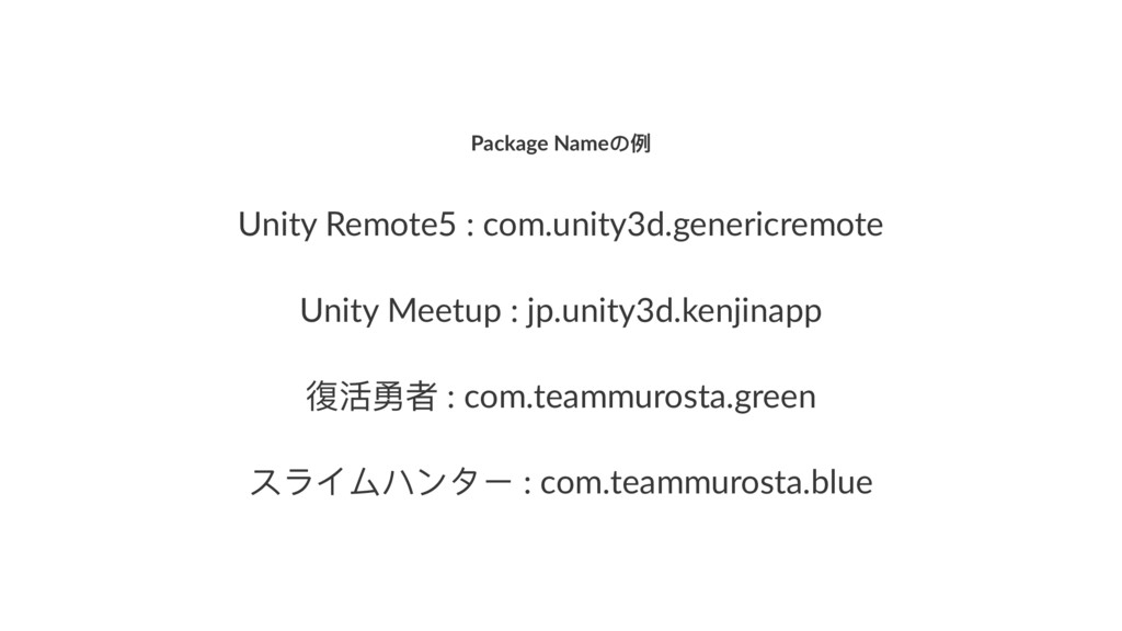 Package Name΄ֺ Unity Remote5 : com.unity3d.gene...