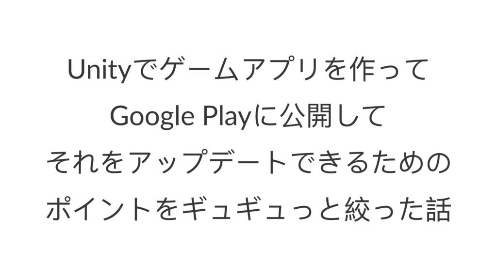 UnityͽοЄϭίϤϷΨ֢ͼ Google Playل樄ͭͼ ͳΨίϐϤϔЄϕͽͣΡ͵...
