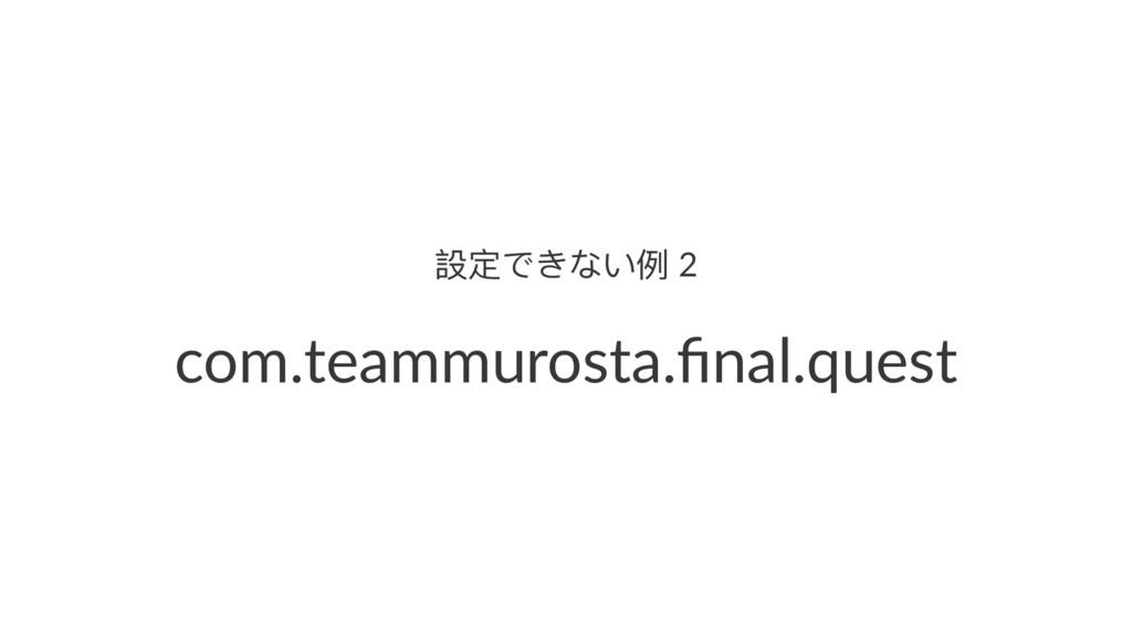 戔ਧͽֺ͚ͣ 2 com.teammurosta.final.quest