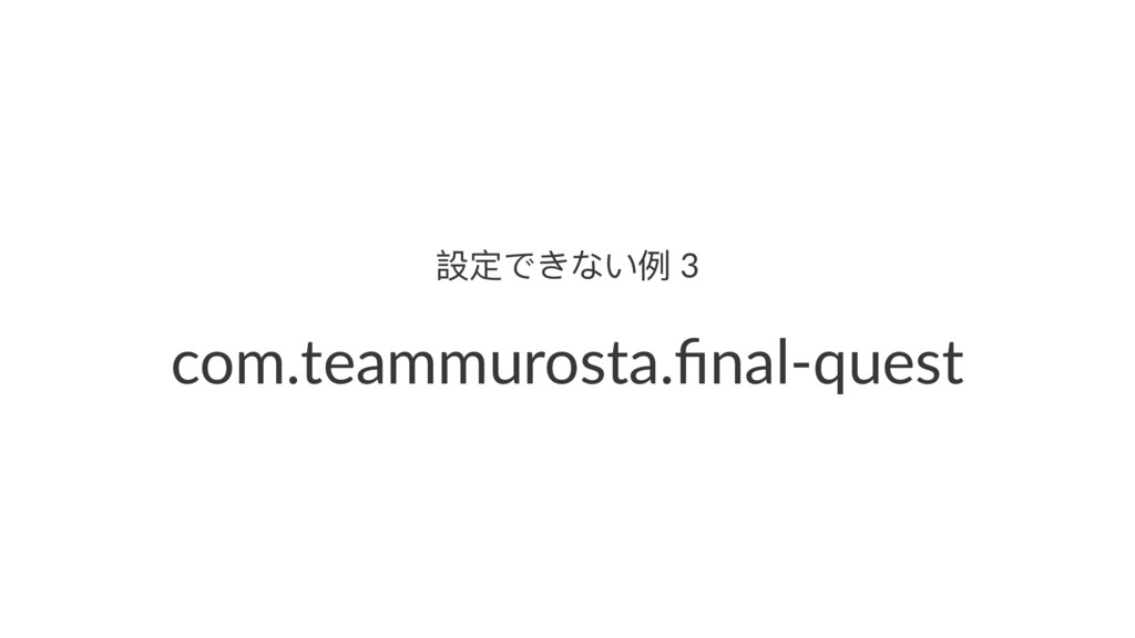 戔ਧͽֺ͚ͣ 3 com.teammurosta.final-quest