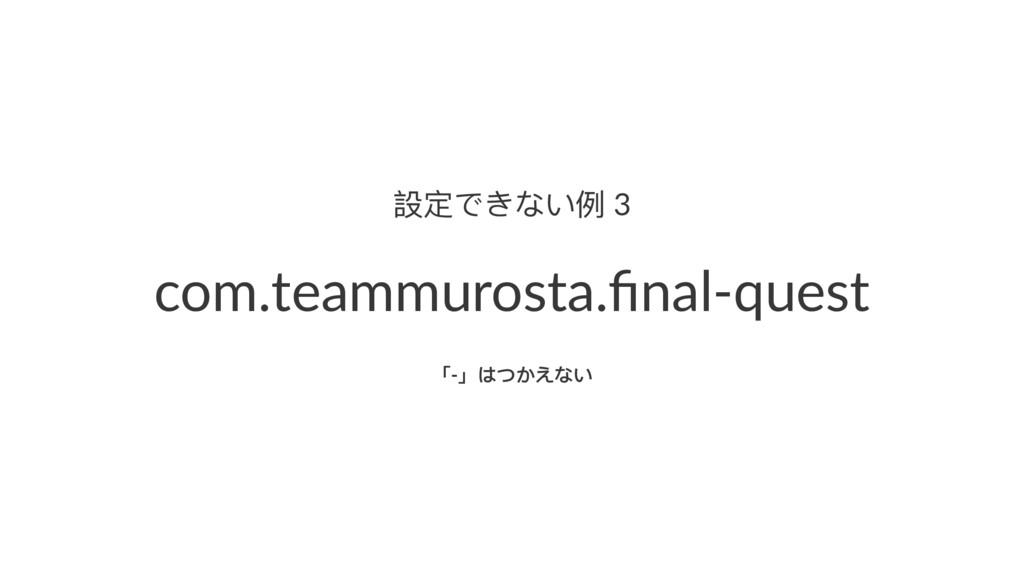 戔ਧͽֺ͚ͣ 3 com.teammurosta.final-quest ̿-̀΅ͺ͚͡͞