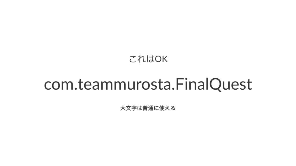 ͩ΅OK com.teammurosta.FinalQuest य़ਁ΅ฦ᭗ֵ͞Ρ
