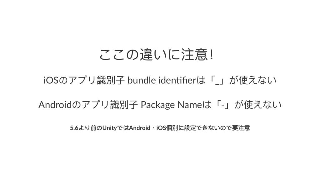 ͩͩ΄晅͚ဳѺ iOS΄ίϤϷ挷㳨ৼ bundle iden+fier΅̿_ֵ͚̀͢͞ A...