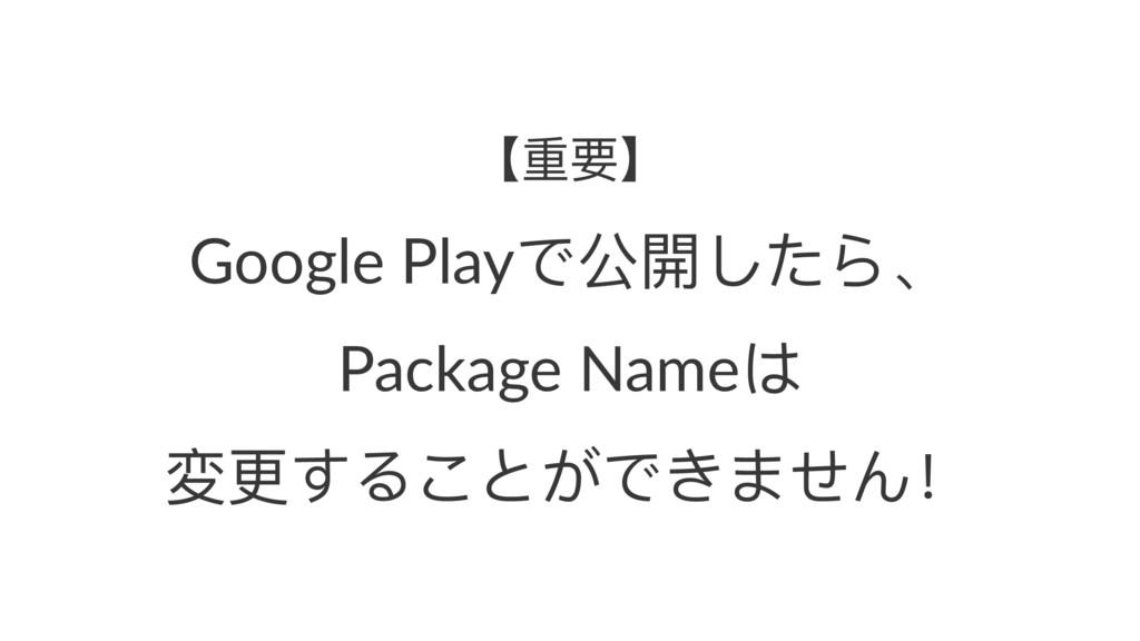 ̓᯿ᥝ̈́ Google Playͽل樄ͭ͵Ο̵ Package Name΅ 䄜ๅͯΡͩ;͢ͽͣ...