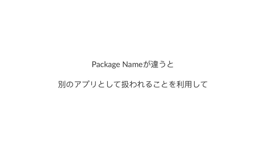 Package Name͢晅͜; 㳨΄ίϤϷ;ͭͼ䜷ΥΡͩ;Ψڥአͭͼ