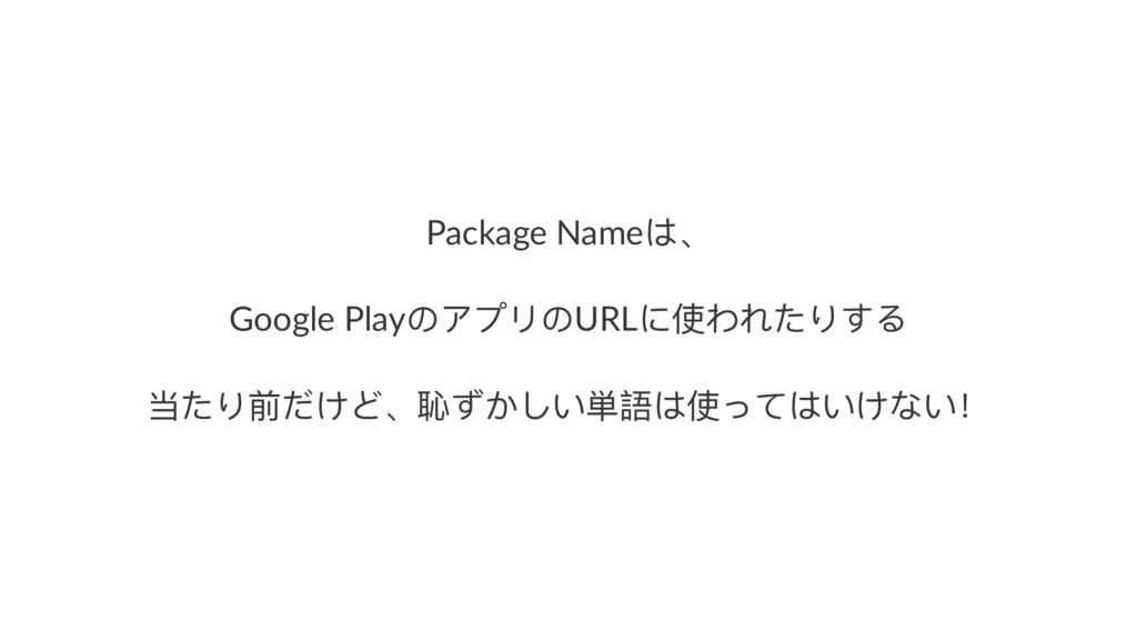 Package Name΅̵ Google Play΄ίϤϷ΄URLֵΥ͵ΠͯΡ ୮͵Πڹ...
