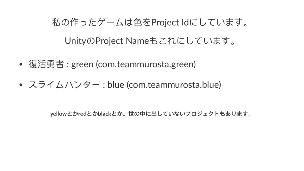 ᐺ΄֢͵οЄϭ΅ᜋΨProject Idͭͼ͚Δ̶ͯ Unity΄Project Name...