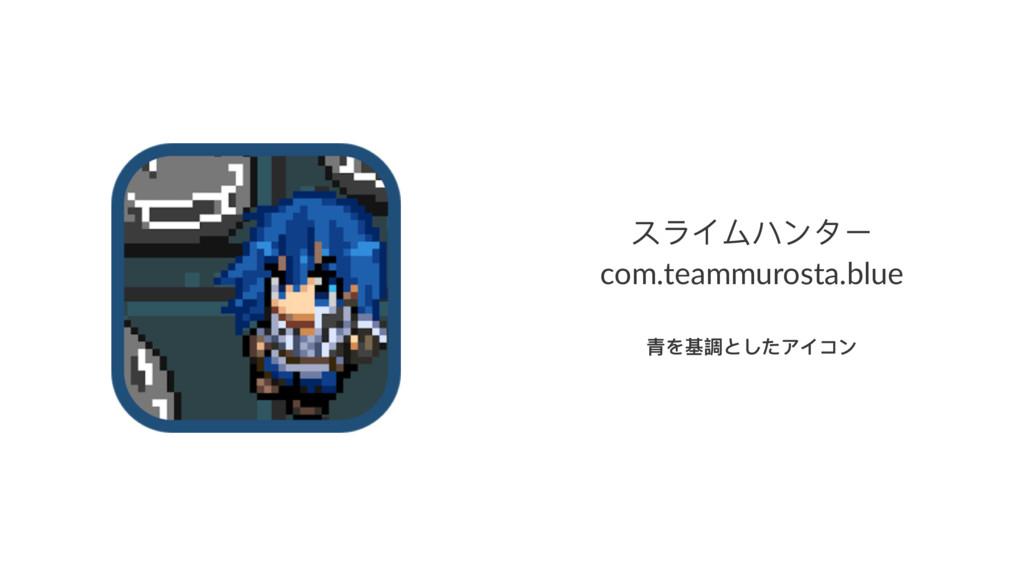 φ϶αϭϜЀόЄ com.teammurosta.blue ᶆΨच抠;ͭ͵ίαπЀ