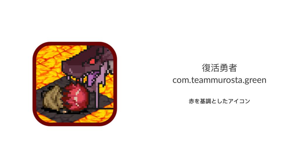 䕸ၚۢᘏ com.teammurosta.green ᩮΨच抠;ͭ͵ίαπЀ
