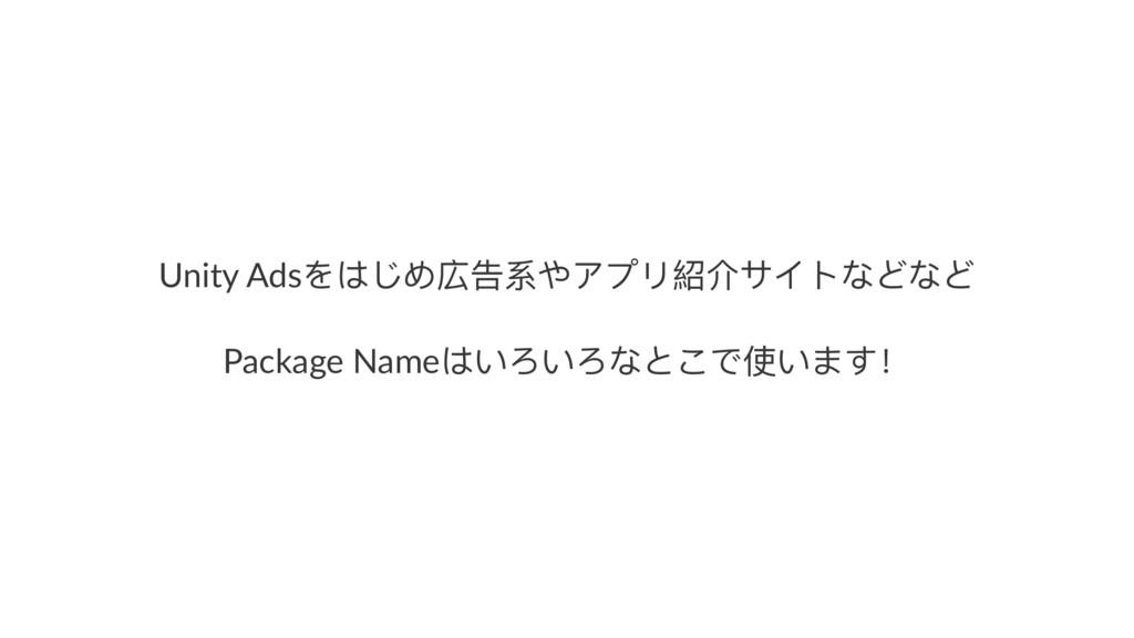Unity AdsΨ΅ͮΗ䓈ޞᔮΚίϤϷ奧ՕςαϕͿͿ Package Name΅͚Σ͚Σ...