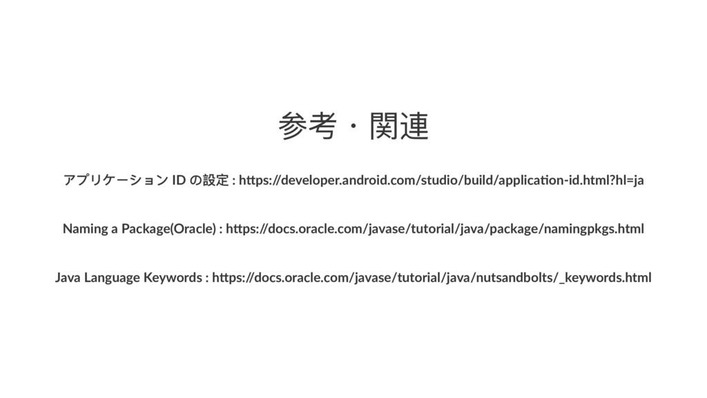 ݇ᘍ独樛昧 ίϤϷξЄτϴЀ ID ΄戔ਧ : h&ps:/ /developer.andro...