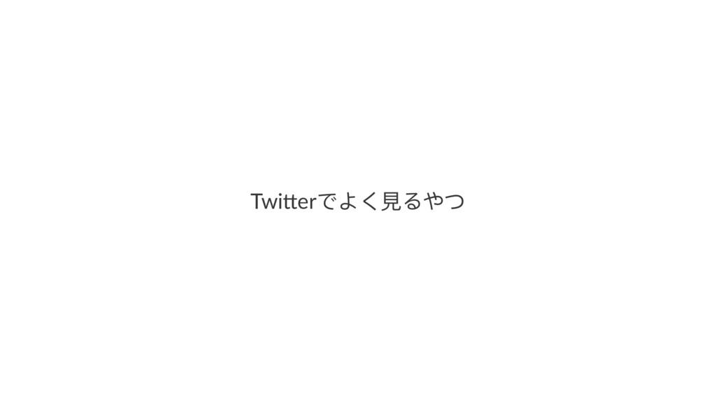 Twi$erͽΞͥ憎ΡΚͺ
