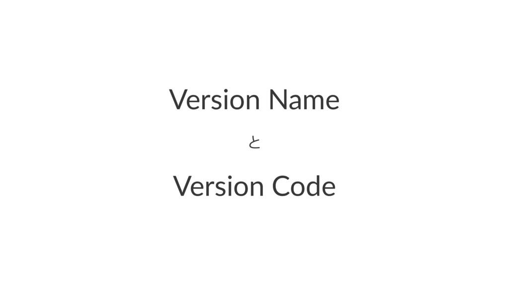 Version Name ; Version Code