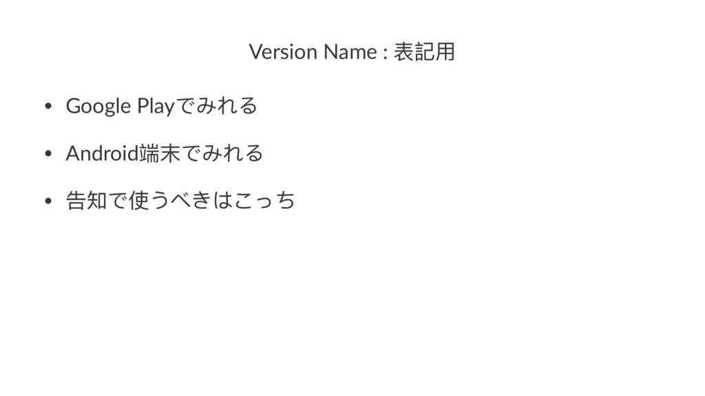 Version Name : ᤒ懿አ • Google PlayͽΕΡ • Androidᒒ...