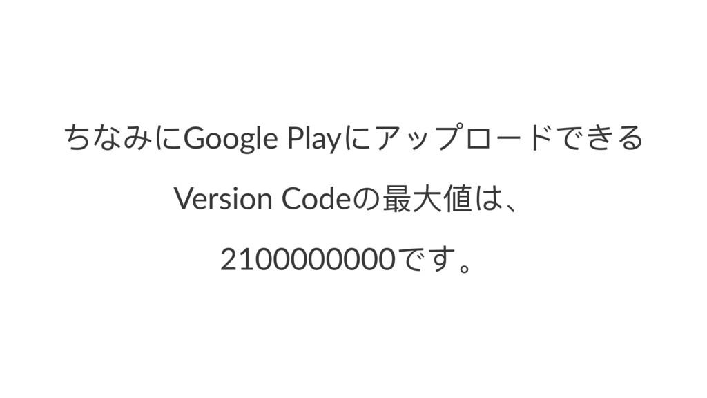 ͷΕGoogle PlayίϐϤϺЄϖͽͣΡ Version Code΄๋य़㮔΅̵ 21...