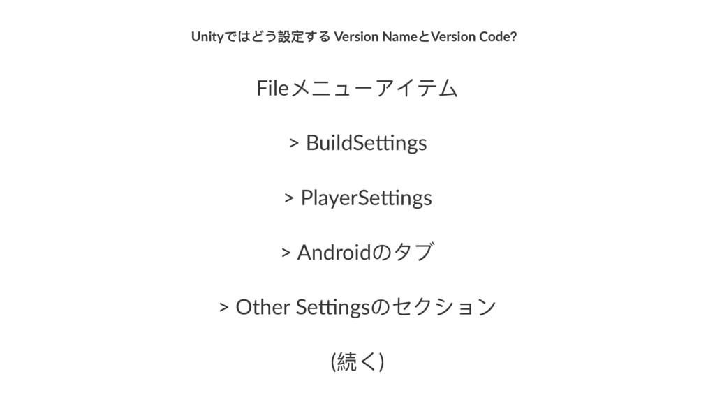 Unityͽ΅Ϳ͜戔ਧͯΡ Version Name;Version CodeҘ FileϮϘ...